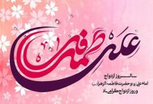 ۱۵ متن تبریک سالروز ازدواج امام علی (ع) و حضرت فاطمه (س) به عربی