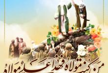 ۱۲ متن مجری برای عید غدیر
