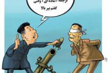 کاریکاتور روز: اعدام با خمپاره!