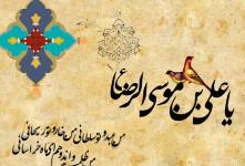 ۲۵ اس ام اس ناب و خاص برای تبریک ولادت امام رضا (ع)