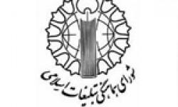 تأسیس شورای هماهنگی تبلیغات اسلامی (1359 ش)