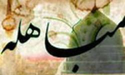 روز مباهله ی پیامبر اسلام(ص) با مسیحیان نجران(10 ق)