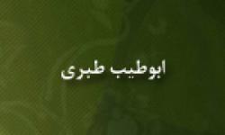 رحلت ابوطیب طبری فقیه وادیب مسلمان (450 ق)