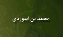 وفات محمد بن ابیوردی شاعر و ادیب(507 ق)