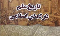 کتاب «تاریخ علم در تمدن اسلامی»