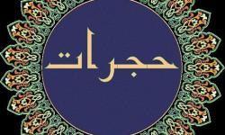 آثار و برکات ختم سوره حجرات