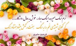تبریک عید نوروز 97 با متن های زیبا و دلنشین + عکس