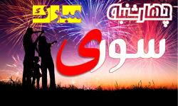 اس ام اس جدید برای تبریک چهارشنبه سوری 97