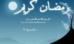 آیا ماه رمضان ماه حرام است؟