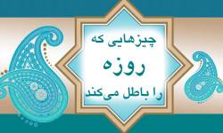 چیزهایی که روزه را باطل میکند - از دیدگاه مراجع اسلامی