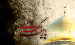 اس ام اس وفات حضرت زینب سلام الله علیه (7)