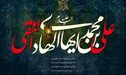 اس ام اس شهادت امام علی النقی الهادی علیه السلام | سری (6)