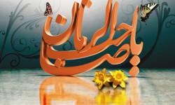 اس ام اس ولادت امام زمان عجل الله تعالی فرجه الشریف (5)