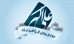 اس ام اس ولادت حضرت علی اكبر علیه السلام (7)