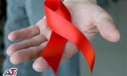 درمان بیماری ایدز