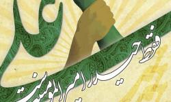 اس ام اس تبریک عید سعید غدیرخم 18 شهریور 96
