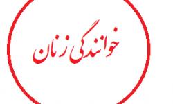 حکم خوانندگی زنان از نظر اسلام چیست؟