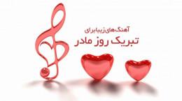 دانلود ۱۵ آهنگ زیبا برای تبریک روز مادر