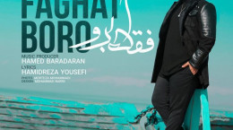 دانلود آهنگ جدید فقط برو   Faghat Boro از بهنام بانی + متن شعر