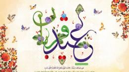 مجموعه پوستر و عکس های جدید و باکیفیت عید قربان