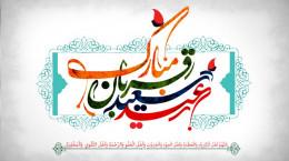جدیدتری پیامهای تبریک عید قربان ، عید بزرگ شیعیان