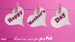 متن و جملات ویژه تبریک روز مادر و روز زن (مادرم دوستت دارم)