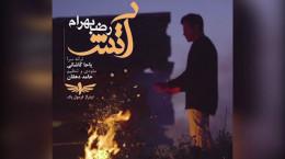 متن آهنگ آتش از رضا بهرام (Reza Bahram   Atash)