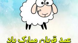 داستانهای کودکانه عید سعید قربان برای سنین ۲ تا ۱۵ سال