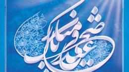 دانلود ۹ آهنگ گلچین شده به مناسبت عید سعید  قربان