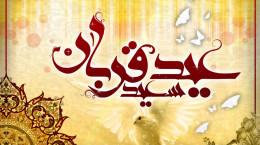 دعای مخصوص عید قربان و روز جمعه در صحیفه سجادیه