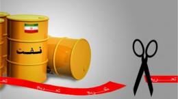 ۸ کشوری که از تحریم نفتی ایران معاف شدند کدامند ؟