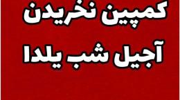 راه اندازی کمپین تحریم آجیل در آستانه شب یلدا