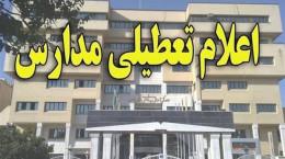تعطیلی تمامی مدارس اصفهان به دلیل آلودگی هوا