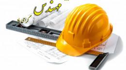 روز مهندس در تقویم ایران چه روزی است ؟