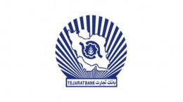 لیست شعبه های بانک تجارت سمنان + آدرس و تلفن