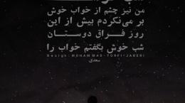شعر روز فراق دوستان شب خوش بگفتم خواب را   غزلی از سعدی