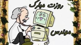 کلیپ طنز تبریک روز مهندس از مهران مدیری