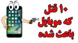 ۱۰ قتلی که موبایل باعث آن شده است !!!