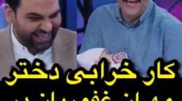 کلیپ خنده دار کار خرابی دختر مهران غفوریان در برنامه زنده