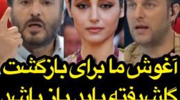 صحبتهای جنجالی جواد هاشمی درباره گلشیفته فراهانی و امیر تتلو