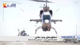 ویدیو رونمایی از ۳ موشک دفاعی جدید ارتش ایران