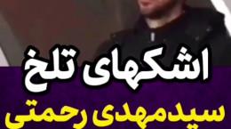 فیلم بسیار تلخ و دردناک از اشکهای مهدی رحمتی بعد از باخت استقلال
