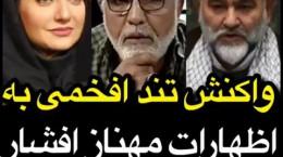 حرفهای تند افخمی به مهناز افشار و تمسخر او در برنامه زنده (فیلم)