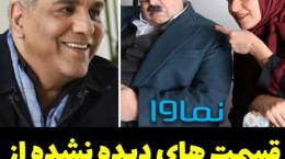 قسمتهای دیده نشده سریال جدید مهران مدیری ( هیولا )