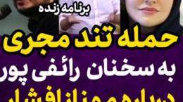 واکنش تند مجری به حرفهای رائفی پور درباره مهناز افشار