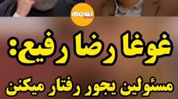 انتقادجنجالی رضا رفیع از مسئولان در برنامه زنده (فیلم)