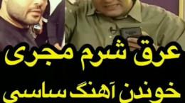 عرق شرم مجری هنگام خواندن آهنگ ساسی در برنامه زنده