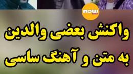 واکنش والدین به پخش آهنگ جلتنمن ساسی در مدارس (فیلم)