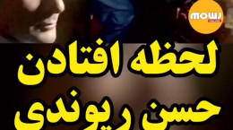فیلم لحظه زمین خوردن حسن ریوندی قبل از ورود به سن