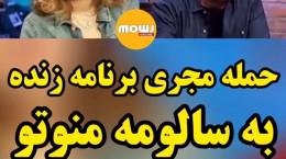 حمله تند سیدمرتضی فاطمی به سالومه در برنامه زنده